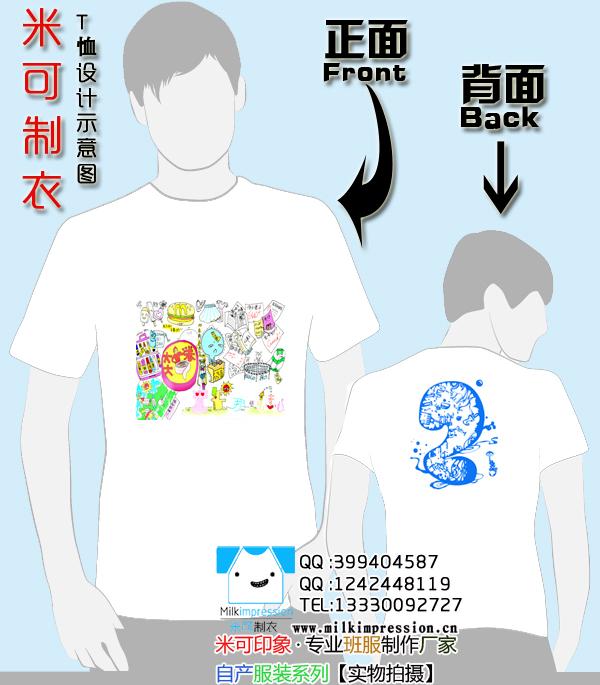 典型卡通代表的2班班服设计 米可班服官方网站 -班服,班服图案设计